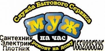 Сантехник,электрик,плотник! (муж на в Бишкек