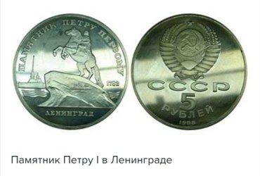 Продаю  5 руб. Памятник Петру 1. Тел и вотсап 0551120028. в Бишкек