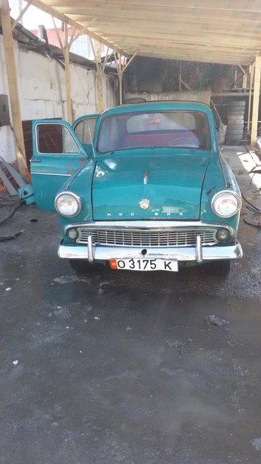 Москвич 407 1.6 л. 1957 | 240000 км