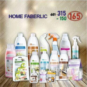 Косметика для чистоты вашего дома обращяйтесь