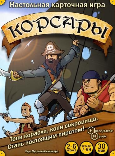 Настольная игра Корсары - погрузитесь в Бишкек