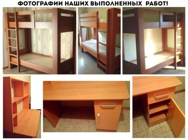 Мебель на заказ в Бишкеке. в Бишкек
