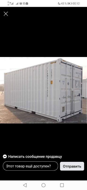 Недвижимость - Кемин: Куплю 40 тонник контейнер морской желательно в Кемине