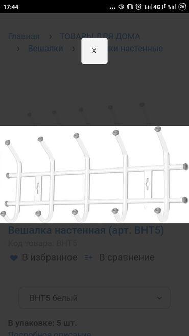 вешалка для одежды в Кыргызстан: Вешалка Вешалка настеннаяНастенная вешалкаПроизводство России Вешалка