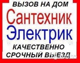 Услуги электрика и сантехника.  в Кок-Ой