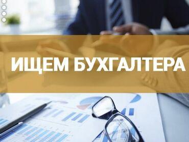 Ищем бухгалтера в торговую организацию. Требования: 1с бухгалтерия, им