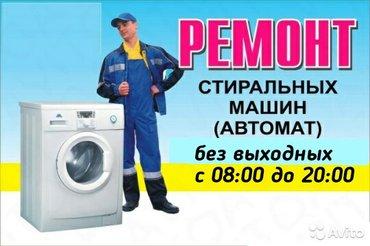 ремонт и обслуживание стиральных машин автомат всех марок качественно  in Душанбе