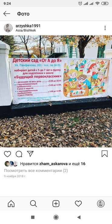 """Детский сад """"От А до Я"""" Набирает детей в Бишкек"""