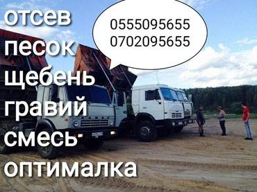 Отсев щебень песок смесь гравий оптималка в Бишкек