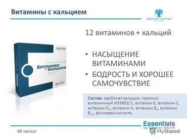 """Витамины с кальцием от """"сибирского в Бишкек"""
