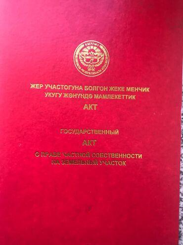 Продам - Бишкек: Продам 1 соток Строительство