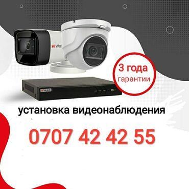 гребень от вшей в аптеке бишкек in Кыргызстан | ДРУГОЕ: ВидеонаблюдениеВидеонаблюденияВидеокамераУстановка и продажа