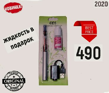 jelektronnyj kaljan ego ce5 в Кыргызстан: Вейп Ego-T CE5+жидкость в подарок  Позвони сейчас осталась 1 шт. • О