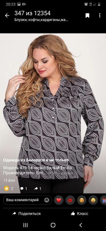 Индивидуальный пошив | Блузки