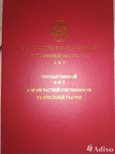 7319 объявлений: 4 соток, Для строительства, Возможен обмен, Красная книга
