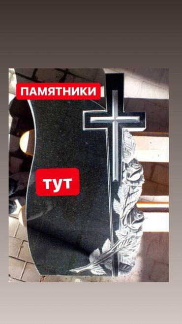 ПАМЯТНИКИ ИЗ НАТУРАЛЬНОГО КАМНЯ в Бишкек