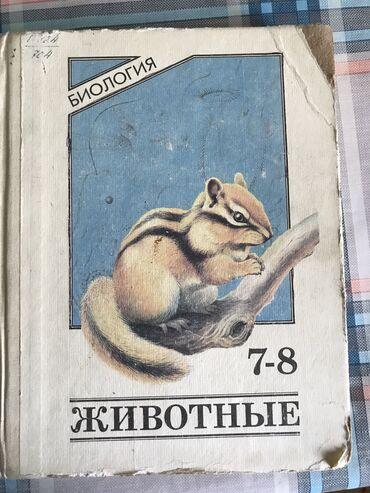 Биология 7-8класс  Никишов