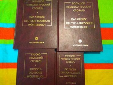 Продаю обучающие немецкому языку книги. в Кант