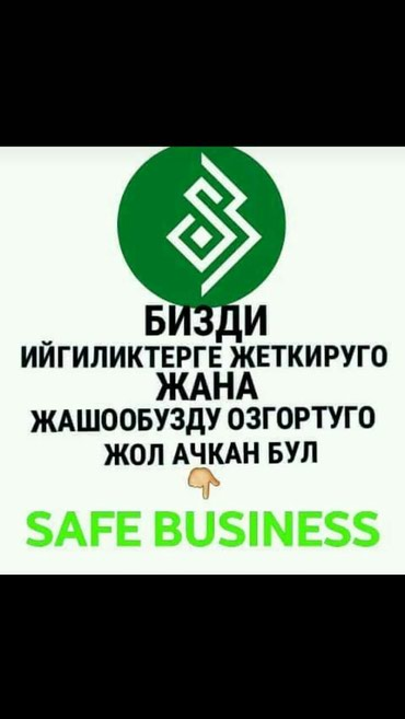 Жаны ачылган компанияга жумушчулар керек. жаш курагы чектелбейт. в Бишкек