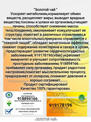 Шумо вазни зиёдати доред? в Душанбе
