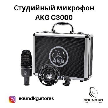 Студийные микрофоны в Кыргызстан: Студийный микрофон AKG C3000 - ️В наличии️  Выдерживает большой SPL и