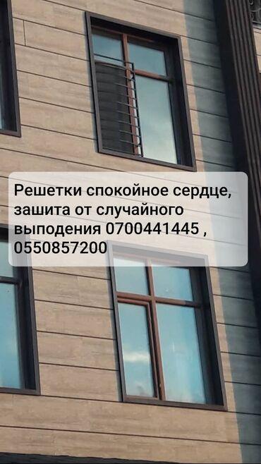 ustanovka windows s vyezdom na domu в Кыргызстан: Сварка | Решетки на окна
