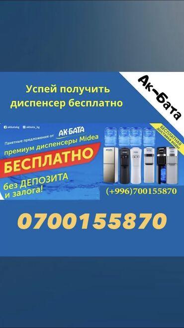 Техника для кухни - Кыргызстан: Диспенсер бесплатно!!! Компания акбата запустила бомбическую акцию. По