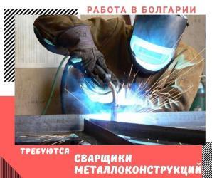 Работа сварщик металлоконструкций в БолгарииТребования:обязательный