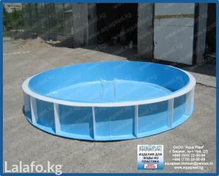 Изготавливаем чаши бассейнов любой в Бишкек