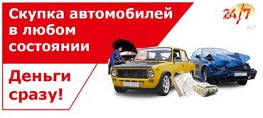 Выкуп битых авто и выкуп неисправных в Бишкек