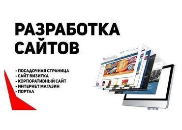 сайт объявлений бишкек in Кыргызстан | РАЗРАБОТКА САЙТОВ, ПРИЛОЖЕНИЙ: Веб-сайты, Лендинг страницы | Разработка