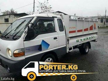 портер такси бишкек» предлагает следующие виды услуг: переезд от 450 с в Бишкек