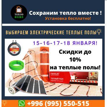 Отопление - Кыргызстан: Теплый пол | Монтаж, Бесплатная консультация | 1-2 года опыта