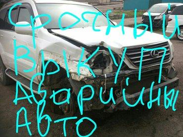 скупка аварийный авто и не рабочий  в Бишкек
