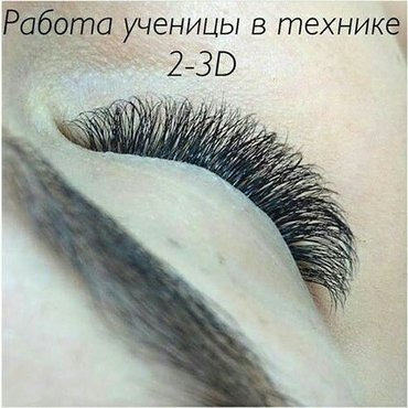 Курсы наращивания ресниц. диплом на двух языках. в Бишкек