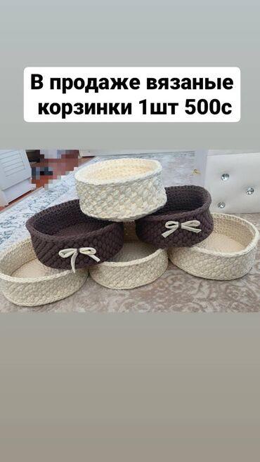 Вязаные корзинки для мелочи, можно невесте на приданное