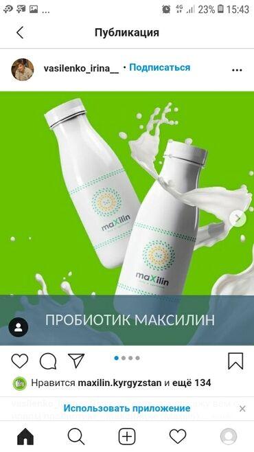Бака жалбырактын пайдасы - Кыргызстан: 🌿Компания energymax.Bomba 2021 года💣. ☘L-аргинин-2500с ☘Максилин-4600