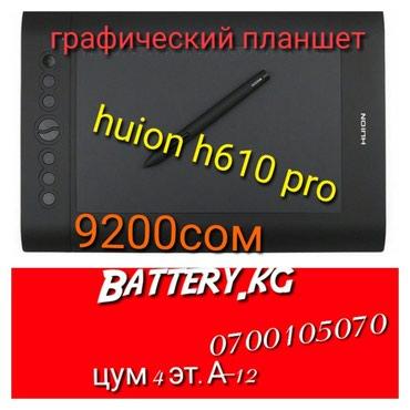 Графический планшет h610pro. цена 9200 сом . в Бишкек