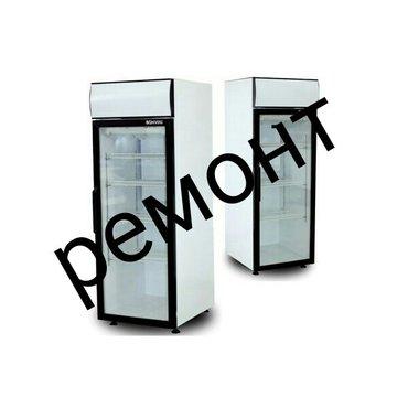 Ремонт техники - Кок-Ой: Ремонт | Холодильники, морозильные камеры