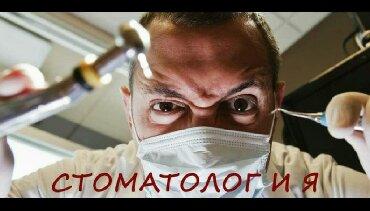 услуги стоматолога в Кыргызстан: Стоматология! Скидка 50% на все виды услуг. Бесплатная консультация