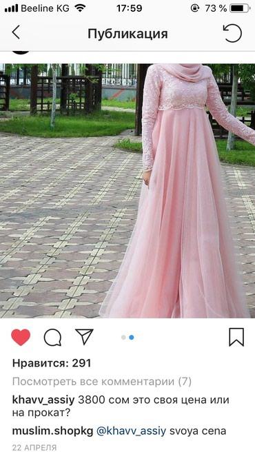 Платье нарядное в Ош