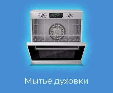 Мытье духовок в Бишкек