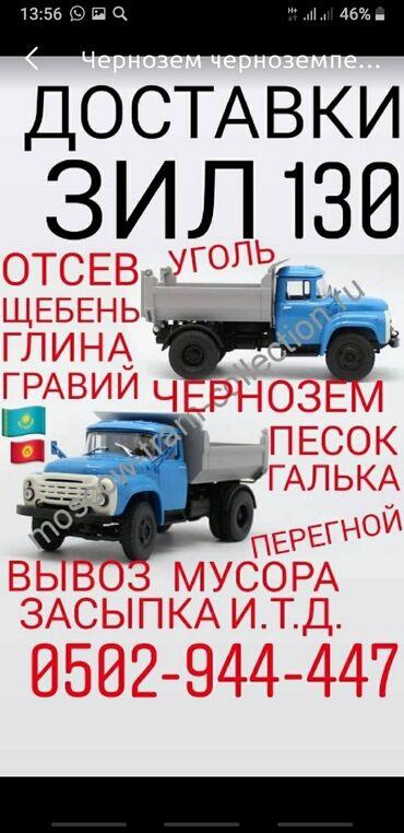 Куплю грунт - Кыргызстан: Отсев песок щебень гравий глина грунт оптималка песок щебень гравий