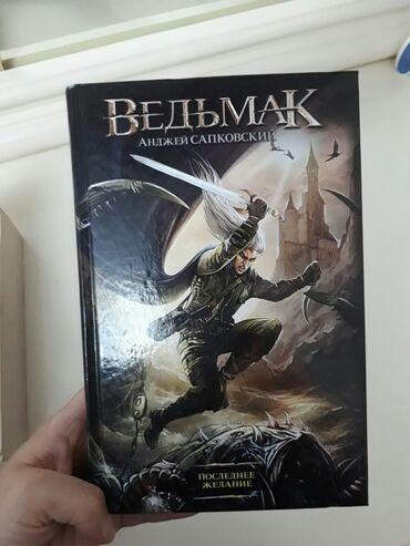 secom книги скачать в Кыргызстан: Продаю книгу состояние идеальное