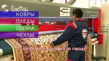 сколько стоит шифер в бишкеке в Кыргызстан: Стирка ковров | Ковер | Бесплатная доставка