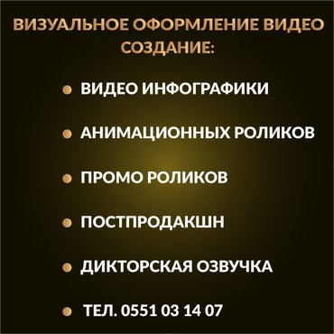Инфографика в Бишкеке. Реклама в в Бишкек