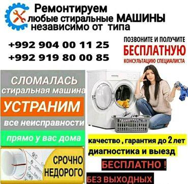 12 объявлений: Предлагаю свои услуги по ремонту стиральных машин автомат в Душанбе