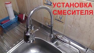 Установка смесителя в Бишкек
