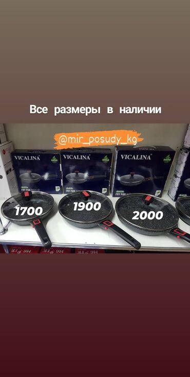 Сковородки Vicalina  Антипригарня покрытия