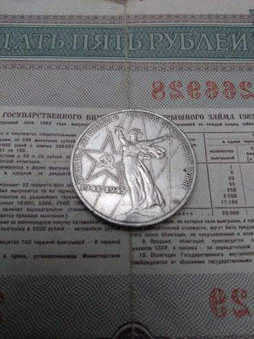 Quba şəhərində 1 rubl 1975 yubiley whatsapp aktivdir